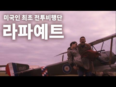 라파예트 Flyboys (2006) 한장면