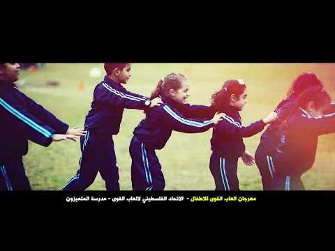برومو كرنفال الأطفال - تنظيم إتحاد ألعاب القوى بالتعاون مع مدرسة ...