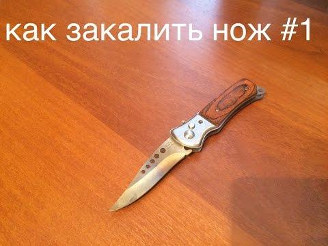 Как закалить нож своими руками - Знаем Все