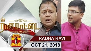 Video (21/10/2018) Rajapattai | ро╡ро┐роЬропрпН роЕро░роЪро┐ропро▓рпН ро╡ро░рпБроХрпИ роЪроорпБродро╛ропродрпНродро┐ро▒рпНроХрпБ родрпЗро╡рпИ - ро░ро╛родро╛ро░ро╡ро┐ | Thanthi TV MP3, 3GP, MP4, WEBM, AVI, FLV Oktober 2018