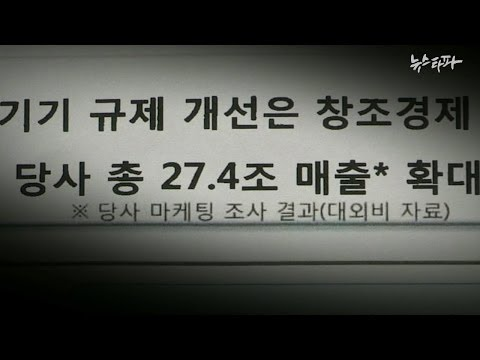 """[뉴스타파] 삼성 비밀문건, """"의료기 사업으로 27조 매출"""""""