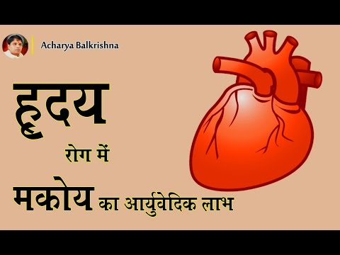 Ayurvedic benefit of Mccoy in Heart Problem