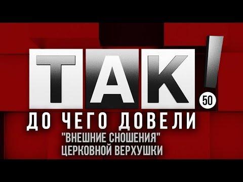 Чем страшна \пятая колонна\ внутри РПЦ - DomaVideo.Ru