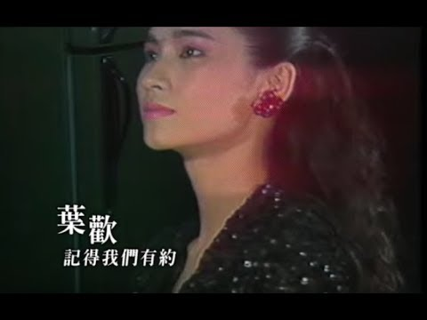 葉歡 Augustine Yeh - 記得我們有約 Remember Our Commitment (official官方完整版MV)