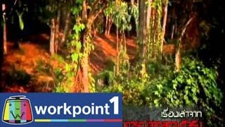 Khon Aod Pee 4 June 2014 - Thai Drama