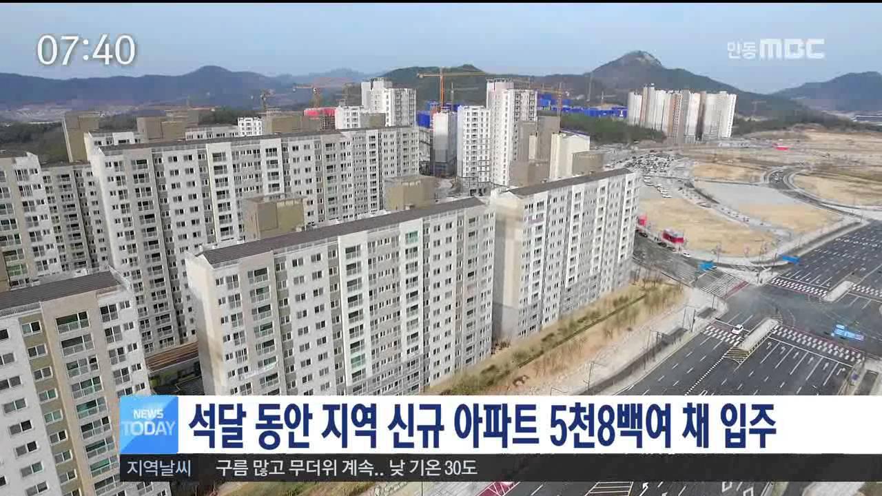 신규 아파트 5천8백여 채 입주