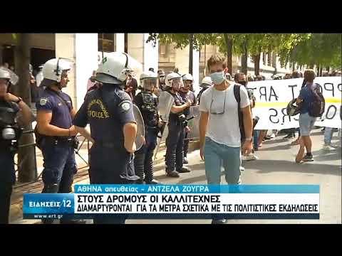 Καλλιτέχνες |Στους δρόμους , διαμαρτύρονται για τα μέτρα σχετικά ,ε τις πολιτ. δραστηρ.|21/09/20|ΕΡΤ