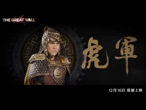The Great Wall (International Trailer 'Introduce 5 Army')