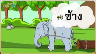 สื่อการเรียนการสอน สระ อา ป.2 ภาษาไทย