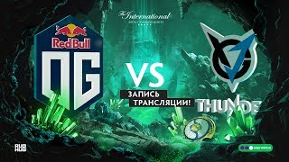 OG vs VGJ.T, The International 2018, Group stage, game 1