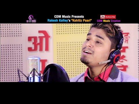 (Kshitiz Paari by CD Vijaya Adhikari/Rakesh...- 4 minutes, 34 seconds.)