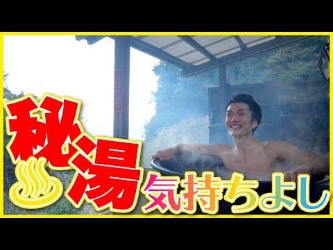 【ドライブ旅】高知の山奥にある秘湯が最高すぎた!