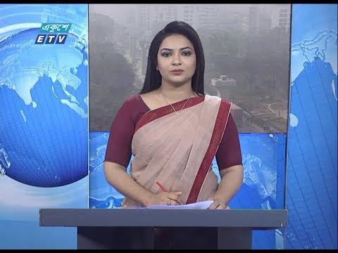 09 Am News || সকাল ০৯ টার সংবাদ || 16 February 2020 || ETV News