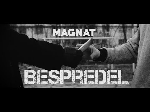 Magnat - Bespredel [Official Video 2018] (видео)