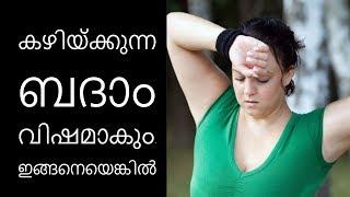 Video കഴിയ്ക്കുന്ന ബദാം വിഷമാകും, ഇങ്ങനെയെങ്കില്||Malayalam Health Tips MP3, 3GP, MP4, WEBM, AVI, FLV Agustus 2018