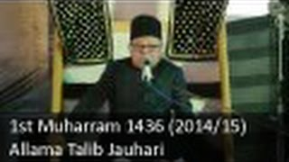 01 Majlis | Allama Talib Johri | Muharram 1436 (2014)