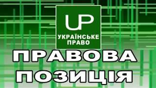 Судова практика. Українське право. Випуск від 2018-06-18