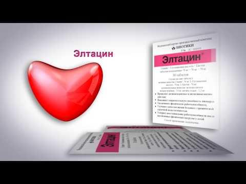 Элтацин - препарат для сердца.