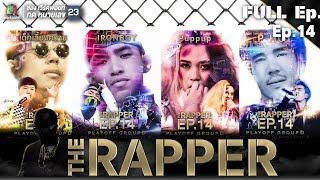 THE RAPPER | EP.14 | 9 กรกฏาคม  2561 Full EP