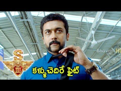 Video S3 (Yamudu 3) Movie Scenes - Surya Stunning Fight in Railway Station - 2017 Telugu Movie Scenes download in MP3, 3GP, MP4, WEBM, AVI, FLV January 2017