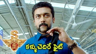 Video S3 (Yamudu 3) Movie Scenes - Surya Stunning Fight in Railway Station - 2017 Telugu Movie Scenes MP3, 3GP, MP4, WEBM, AVI, FLV Maret 2018