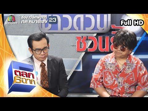 ตลก 6 ฉาก | 2 มี.ค. 62 Full HD