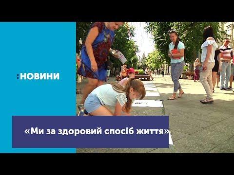 На Михайлівський у Житомирі проходить соціальна акція «Ми за здоровий спосіб життя»