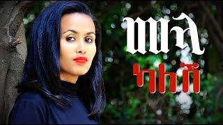Efrem Yohannes - Mela Kalesh | መላ ካለሽ - New Ethiopian Music 2017 (Official Video)