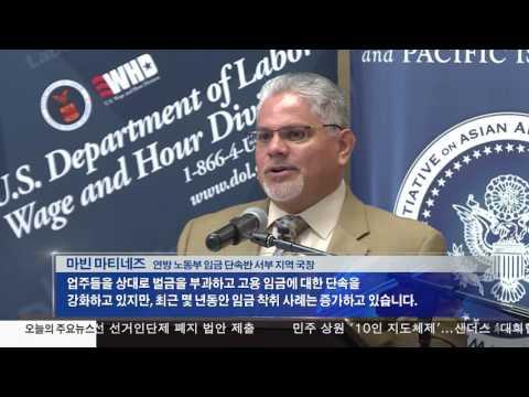임금착취 '심각' 한인 업주도 적발 KBS America News