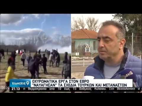 'Eβρος: Βροχή δακρυγόνων από του Τούρκους | 08/03/2020 | ΕΡΤ