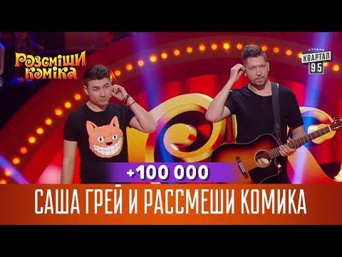 +100 000 - Саша Грей и Рассмеши Комика