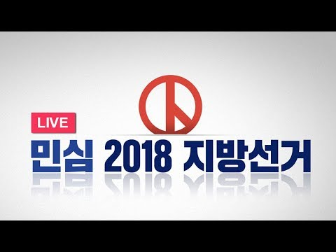 [YTN LIVE] 2018 지방선거 개표방송