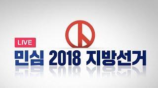 Video [YTN LIVE] 2018 지방선거 개표방송 MP3, 3GP, MP4, WEBM, AVI, FLV Juni 2018