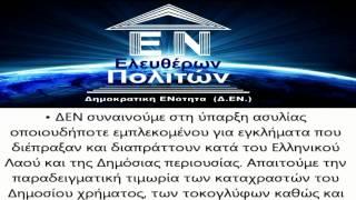 Δ.ΕΝ. ΙΔΡΥΤΙΚΗ ΔΙΑΚΗΡΥΞΗ