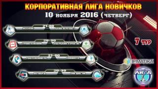 7 тур Лиги Новичков