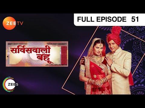 Service Wali Bahu | Hindi TV Serial | Full Epi - 51 | Abhishek Rawat, Kratika Sengar Dheer | Zee TV