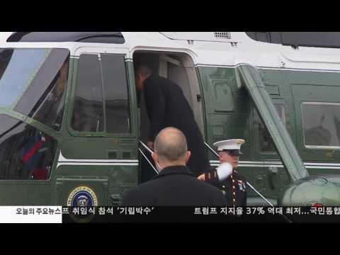 오바마 '헬기로', 바이든 '기차로' 퇴임 1.20.17 KBS America News
