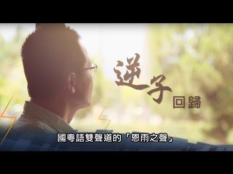 電視節目 TV1348 逆子回歸 (HD粵語) (台灣系列)