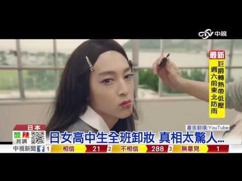 日女高中生全班卸妝,真相實在是太驚人了 ?!