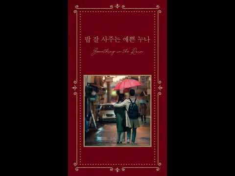 이남연 Lee Nam Yeon - Save the Last Dance for Me inst. (부제 : Whistling Love) - 밥 잘 사주는 예쁜 누나 OST