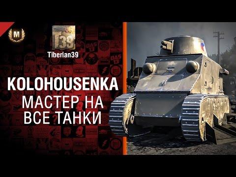 Мастер на все танки №86: Kolohousenka - от Tiberian39 [World of Tanks]