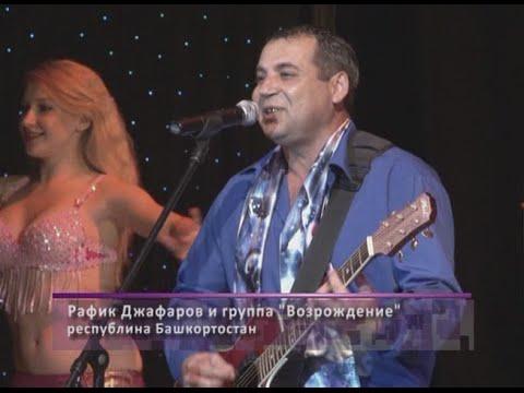 """Рафик Джафаров, группа Возрождение """"Встреча с Жасмин"""" (2011)"""