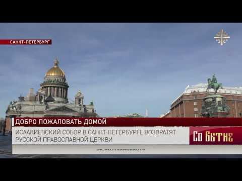 Исаакиевский собор в Санкт-Петербурге возвратят русской православной церкви