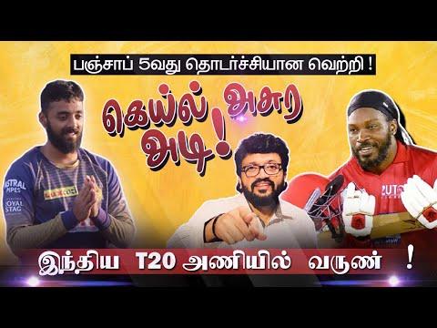 கெய்ல் அசுர அடி ! | இந்திய T20 அணியில் வருண் ! | ARV Loshan | Sooriyan FM Sports