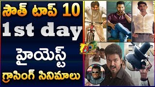 Video South Top 10 First Day Highest Grossing Movies || Top 10 South Day 1 Grossers |Telugu Top 10 Movies MP3, 3GP, MP4, WEBM, AVI, FLV Februari 2019
