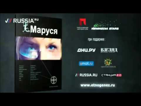 Книгафилы. Этногенез Маруся.wмv - DomaVideo.Ru