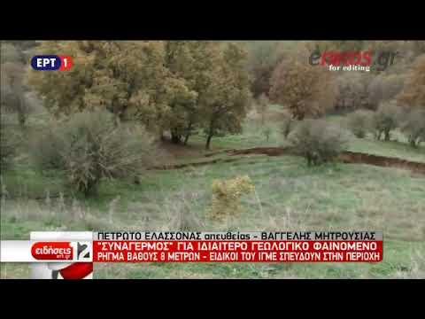Video - Συναγερμός για γεωλογικό φαινόμενο στην Ελασσόνα - Δημιουργήθηκε ρήγμα βάθους 8 μέτρων - ΒΙΝΤΕΟ