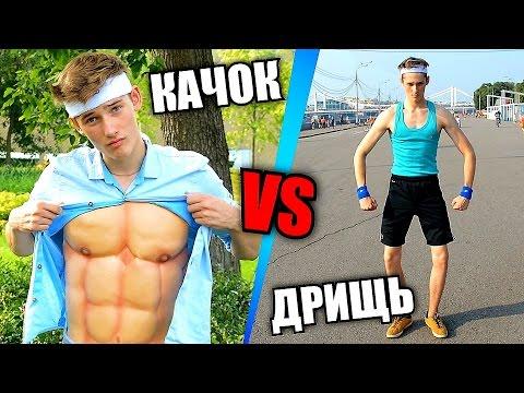 КАЧОК VS ДРИЩЬ / ПРАНК (видео)