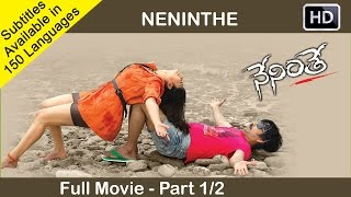 Neninthe Telugu Full  Movie | Part 1/2 | Ravi Teja, Siya | With English Subtitles