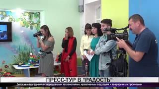 """Пресс-тур в """"Радость"""""""